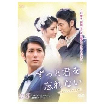ずっと君を忘れない〈台湾オリジナル放送版〉DVD-BOX3 [DVD]