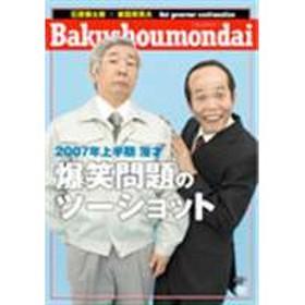 2007上半期 漫才 爆笑問題のツーショット [DVD]