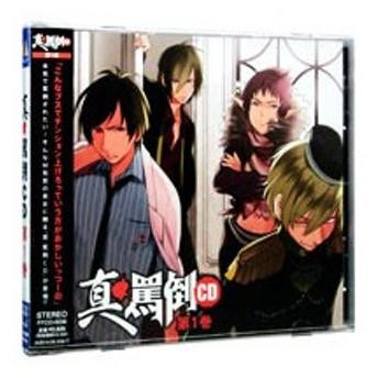 真・罵倒CD 第1巻