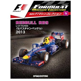 F1マシンコレクション 第5号 レッドブルRB9 セバスチャン・ベッテル 2013[デアゴスティーニ]《在庫切れ》