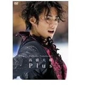 高橋大輔 Plus/高橋大輔[DVD]【返品種別A】
