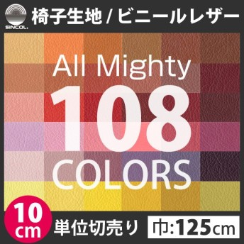 椅子生地 椅子張り生地 合皮 生地 レザー シンコール オールマイティ 赤色 黄色 オレンジ 紫色 L-2801〜L-2836