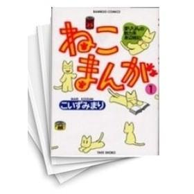 【中古】ねこまんが (1-8巻 全巻) 全巻セット コンディション(非常に良い)