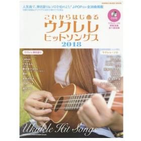 '18 これからはじめるウクレレヒットソ (SHINKO MUSIC MOOK)/シンコーミュージック