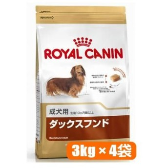 ロイヤルカナン ダックスフンド 成犬用 3kg×4袋●