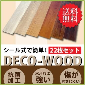フロアタイル 木目 貼るだけ 床材 デコウッド DECO-WOOD 送料無料