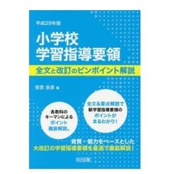 小学校学習指導要領 全文と改訂のピンポイント解説 平成29年版