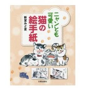 ニャンとも可愛い猫の絵手紙