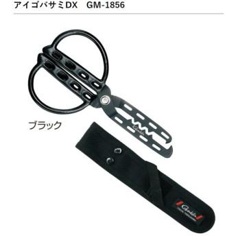 がまかつ アイゴバサミDX GM-1856