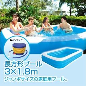 家庭用プール プール ビッグプール 長方形プール 3x1.8 家庭用 ジャンボサイズ ポンプ付き