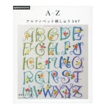 A-Zアルファベット刺しゅう547