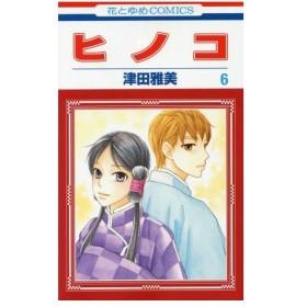 ヒノコ 6 (花とゆめコミックス)/津田雅美/著(コミックス)