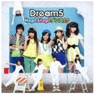 Hop! Step! ダンス↑↑(DVD付)/Dream5[CD+DVD]【返品種別A】