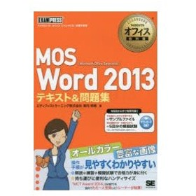 MOS Word 2013テキスト&問題集 Microsoft Office Specialist