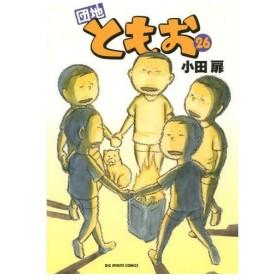 団地ともお 26 (ビッグコミックス)/小田扉/著(コミックス)