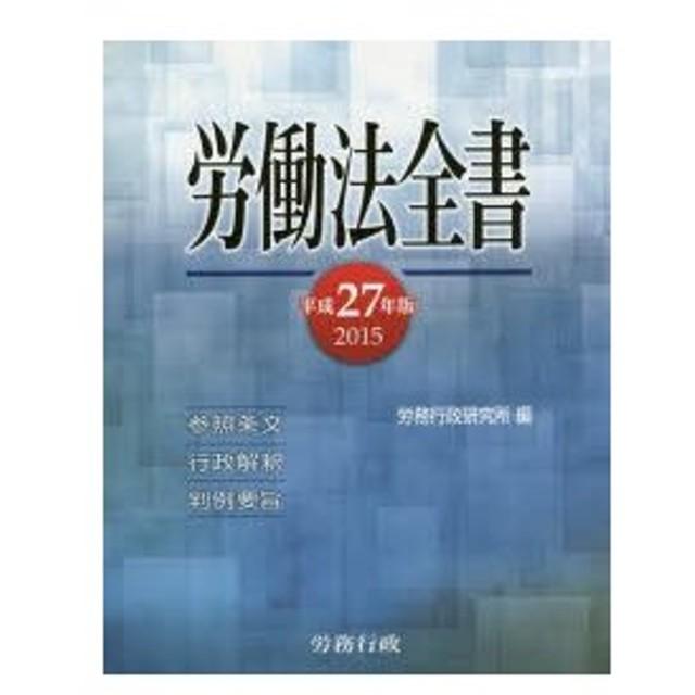 労働法全書 参照条文 行政解釈 判例要旨 2015