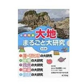 日本列島 大地まるごと大研究 / Books2  〔本〕