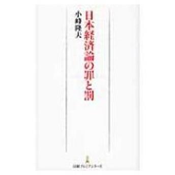 日本経済論の罪と罰 日経プレミアシリーズ / 小峰隆夫  〔新書〕