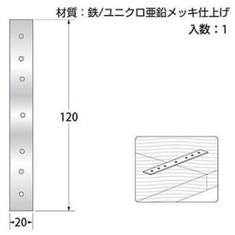 七ッ穴プレート ハイロジック 16781 120mm ユニクロ