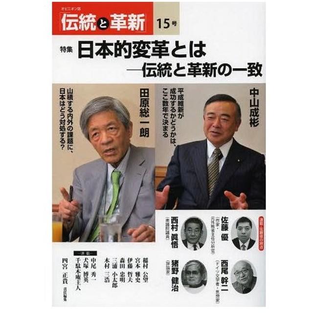 伝統と革新 オピニオン誌 15号/四宮正貴/編集責任