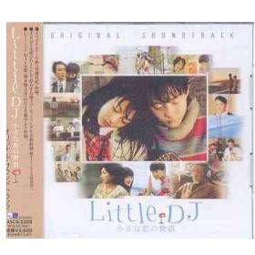 【送料無料選択可】サントラ/Little DJ〜小さな恋の物語 オリジナルサウンドトラック