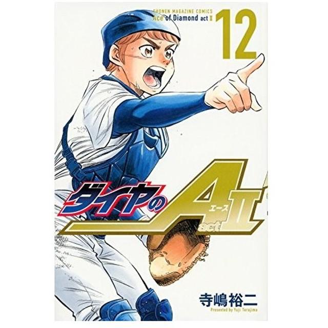 ダイヤ の a act2 最 新刊
