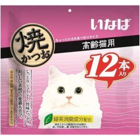 いなばペット 焼かつお 高齢猫用 12本   (12600065)