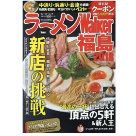 '18 ラーメンWalker 福島 (ウォーカームック)/KADOKAWA