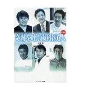 奇跡を呼ぶ歯科医6人 関西編/打越保/著(単行本・ムック)