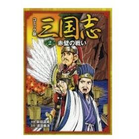 コミック版三国志 2