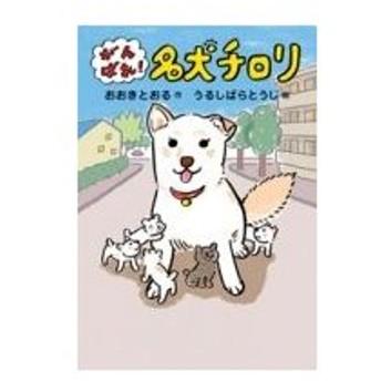 がんばれ!名犬チロリ / おおきとおる  〔全集・双書〕