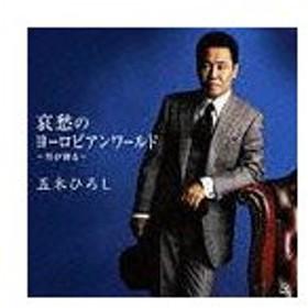 【送料無料選択可】五木ひろし/哀愁のヨーロピアンワールド 〜雪が降る〜