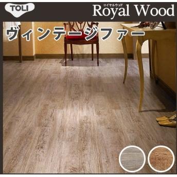 半額 フロアタイル フロアータイル 東リ 床材 ウッド 木目 ロイヤルウッド ヴィンテージファー PWT-1064〜PWT-1065