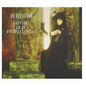 【送料無料選択可】妖精帝國/GOTHIC LOLITA PROPAGANDA