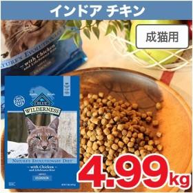 ブルーバッファロー BLUEウィルダネス 成猫用 インドア チキン (室内猫) 4.99kg