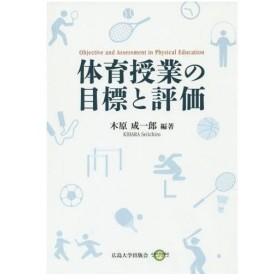 体育授業の目標と評価 (広島大学出版会オンデマンド)/木原成一郎/編著