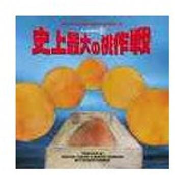 ラジオCD (吉野裕行、保村真)/ウェブラジオ 桃のきもち・パーフェクトCD 桃パー10・史上最大の桃作戦