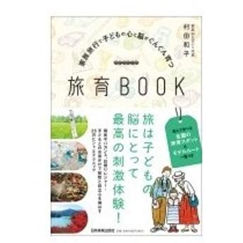 家族旅行で子どもの心と脳がぐんぐん育つ旅育BOOK / 村田和子 〔本〕
