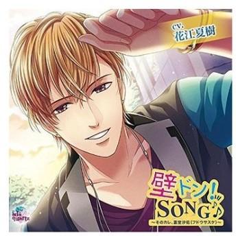 ドラマCD/『壁ドン! SONG♪』シリーズ6th 「そのカレ、富堂沙佑 (フドウサスケ)」 / 花江夏樹