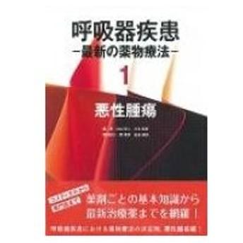 呼吸器疾患 最新の薬物療法 1 悪性腫瘍 / 江口研二 〔本〕