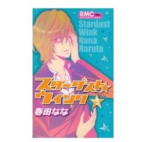 スターダスト★ウインク 3 (りぼんマスコットコミックス)/春田なな/著(コミックス)