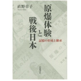 【ゆうメール利用不可】原爆体験と戦後日本 記憶の形成と継承/直野章子/著
