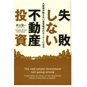 失敗しない不動産投資 入居者が絶えない賃貸物件のオーナーになる/井上宏一/著(単行本・ムック)