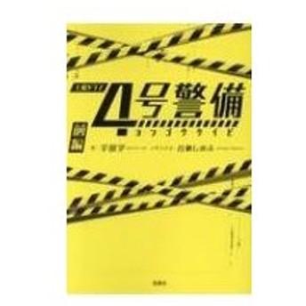 4号警備 前編 宝島社文庫 / 百瀬しのぶ  〔文庫〕