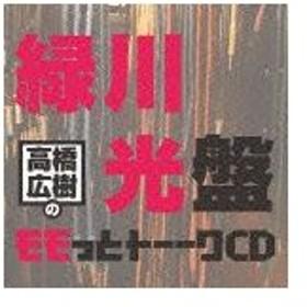 高橋広樹のモモっとトーークCD 緑川光盤/ラジオ・サントラ[CD]【返品種別A】