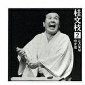 【送料無料選択可】桂文枝/桂文枝2「辻占茶屋」「舟弁慶」
