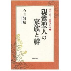 親鸞聖人の家族と絆 (歴史を知り、親鸞を知る)/今井雅晴/著