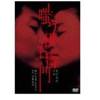 嗤う伊右衛門/唐沢寿明[DVD]【返品種別A】