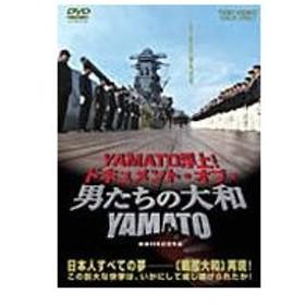 YAMATO浮上!-ドキュメント・オブ・『男たちの大和/YAMATO』-/メイキング・ビデオ[DVD]【返品種別A】
