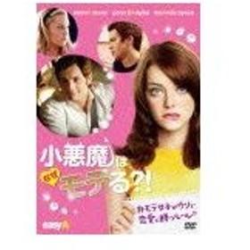 小悪魔はなぜモテる!/エマ・ストーン[DVD]【返品種別A】